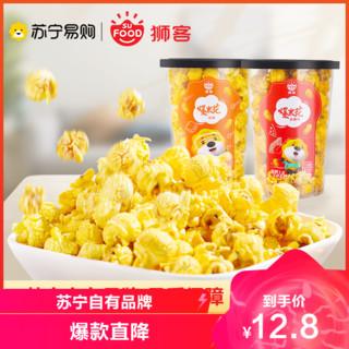 狮客焦糖味爆米花118g+原味爆米花118g