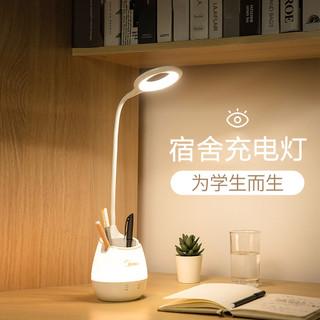 Midea 美的 充电台灯led学生儿童书桌学习阅读灯卧室小夜灯