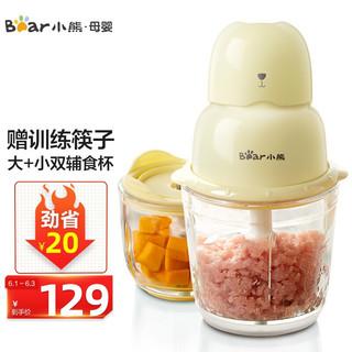 Bear 小熊 婴儿辅食机 料理机家用 多功能绞肉机 一体式搅拌机高硼硅玻璃杯双杯双刀QSJ-B02P2