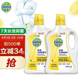 Dettol 滴露 衣物除菌液 家居孕妇宝宝内衣去味 可搭洗衣液洗衣粉消毒液使用 99.99%杀菌除螨 柠檬2.5L*2