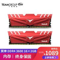 十铨(Team) 冥神系列DDR4 3600 8G 16G台式机内存条8G 冥神DDR4 3600 16G*2红色