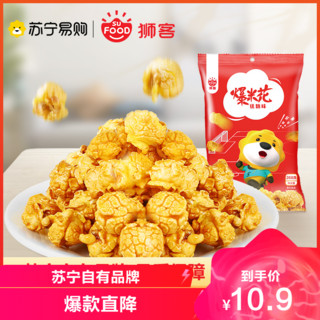 狮客焦糖味爆米花268g