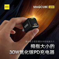 Aohi 30W氮化镓GaN快充PD充电器适用苹果充电头