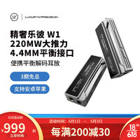 精奢乐彼 乐彼 W1 旗舰HiFi便携解码耳放PC安卓苹果4.4平衡媲美播放器220mW大推力 W1 官方标配