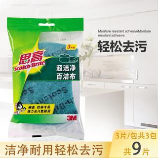 3M 思高一般厨具海绵百洁布洗碗海绵强力去污不掉毛3片装百洁布