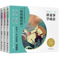《常青藤爸爸陪孩子一起讲故事学成语》(共3册)