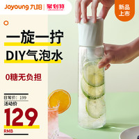 Joyoung 九阳 家用便携式苏打水机器气泡水机自制无糖气泡水碳酸饮料机商用
