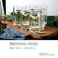 乐美雅 Luminarc 葡萄园系列无铅直身杯茶水饮料果汁杯玻璃水杯 高款350ML六支装