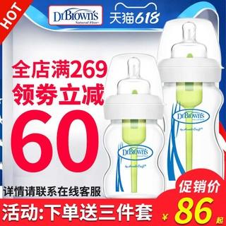 Dr Brown's 布朗博士 奶瓶玻璃新生儿宽口径150ml270ml初生婴儿防呛防胀气奶瓶