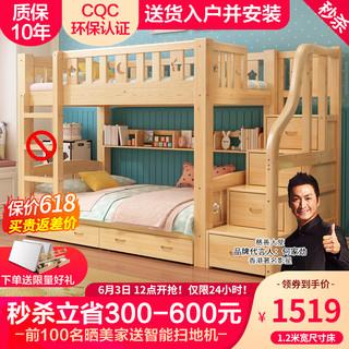 精冠 包安装全实木两层上下床梯柜款 上铺1.5米*下铺1.5米