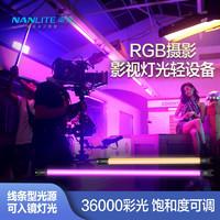 nanlite南光补光灯棒便携RGB全彩魔光打光灯多场景手持led灯棒多用途摄影灯内置电池南冠棒灯 PavoTube 30C 117cm(单灯)