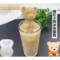塔库鲁 网红小熊冰块模具创意咖啡冰块模具硅胶冰格制冰盒奶茶冰雕模具 网红小熊(1个装)易脱模