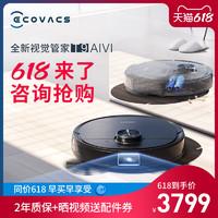 科沃斯 地宝T9AIVI视觉管家扫地机器人家用全自动吸尘扫拖地一体机
