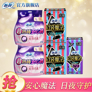 Sofy 苏菲 sofy/苏菲 卫生巾口袋魔法安心裤日夜组合5包