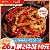 谭八爷招牌冷吃牛肉170g四川特产麻辣牛肉干网红零食小吃熟食真空