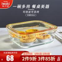 日本怡万家(iwaki)耐热玻璃饭盒保鲜盒玻璃碗便当盒餐盒厨房收纳 薰衣草紫1000ml