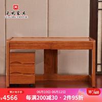光明家具 电脑桌实木北美红橡木写字桌1.4米61104 书桌+袖柜