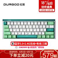 DURGOD 杜伽 K330W无线蓝牙三模游戏机械键盘女生61键苹果IPAD,无光-薄荷糖 定制-茶轴