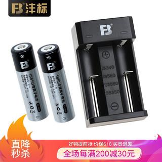 FB 沣标 18650圆柱电池充电套装适用于手持稳定器/强光手电筒/小风扇可充电锂电池大容量尖头