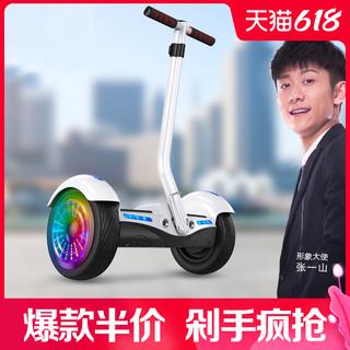 aerlang 阿尔郎 平衡车双轮儿童两轮成年成人通用智能带扶杆电动体感平行车