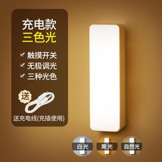 QIFAN 启梵 led小夜灯遥控无线免布线免打孔 充电触摸无极调光-可调三色光