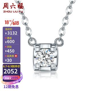 ZLF 周六福 珠宝 18K金钻石项链女款 经典方形钻石链坠吊坠 KGDB062242 约15分 38+5cm