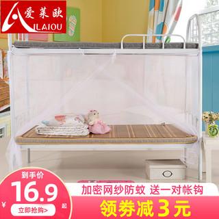 学生宿舍蚊帐 蒙古包寝室方顶老式床上下铺单人床 加密1米1.5m米