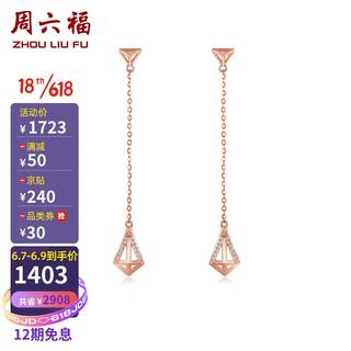ZLF 周六福 珠宝 18K金钻石耳钉女款 超人彩金耳线耳饰 璀璨KIDB095134 钻石耳钉 一对