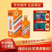 贵州茅台酒 辛丑牛年 53度 茅台牛年生肖收藏纪念酒 酱香型白酒 500ML 单瓶装