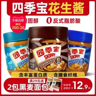 SKIPPY 四季宝 巧克力花生酱340g三明治面包酱柔滑颗粒花生酱拌面酱饼干