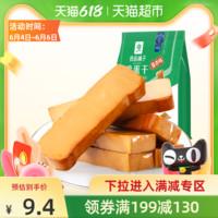liangpinpuzi 良品铺子 鸡蛋干238g酱香味素食豆干小包装办公室网红休闲零食小吃