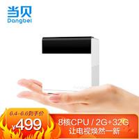 当贝 超级盒子B1 4K超高清智能网络电视盒子机顶盒(8核CPU 双频Wi-Fi 2G+32G内存 HDR 无线投屏 网课)