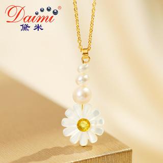 黛米珠宝 新蕊 多珠设计女款渐变大小吊坠 贝壳花朵设计女款项链