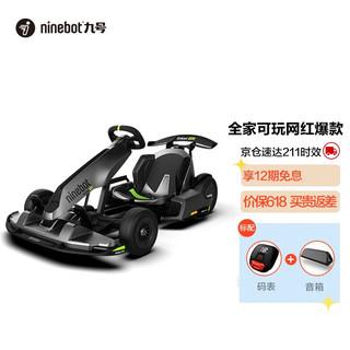 Ninebot 九号 卡丁车Pro升级款 网红兰博基尼卡丁车同款成人儿童电动平衡车体感车赛车
