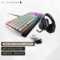 ALIENWARE 外星人 AW610M游戏鼠标 AW510K机械键盘 AW988游戏无线耳机 电竞套装
