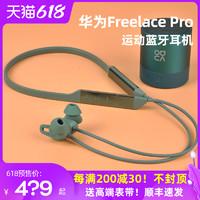 HUAWEI 华为 freelace pro无线耳机主动通话降噪2挂脖式蓝牙耳机原装正品