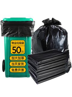 六块砖 大垃圾袋 60*80cm 加厚50只