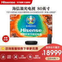 Hisense 海信 80L5D 80英寸4K AI智能激光电视 3+64GB超大内存 健康护眼 银