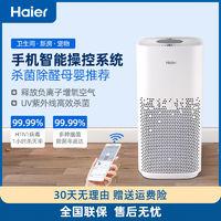 Haier 海尔 空气净化器除甲醛雾霾除菌PM2.5除异味K380F-H600AU1