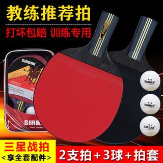 SIRDAR 萨达 乒乓球拍对拍横拍2只装学生初学者儿童兵乓球拍双拍