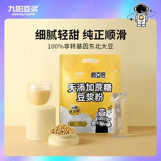 Joyoung soymilk 九阳豆浆 无添加蔗糖豆浆粉10条*27g原味豆浆代餐早餐豆浆粉