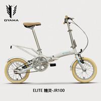 OYAMA欧亚马精灵JR100男女款式成人学生14寸轻便折叠骑行自行单车