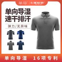 速干衣服超透气快干健身T恤夏季POLO衫男短袖商务运动登山户外