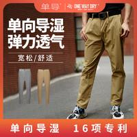 速干单导湿长裤子休闲裤男弹力超宽松薄款直筒运动透气快干春夏季