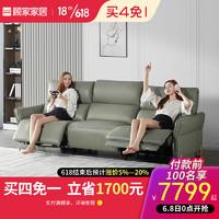 顾家家居意式简约轻奢电动多功能真皮沙发客厅家具组合DK.6021 优雅青3双2电动