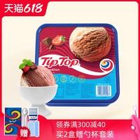 tiptop网红冰淇淋大桶装新西兰进口冰激凌冷饮香草巧克力三色雪糕