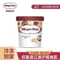 哈根达斯 冰淇淋大杯装 夏威夷果仁口味