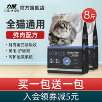 LILANG 力狼 幼猫成猫宠物布偶蓝猫英短通用猫粮营养健康全阶段鲜肉4斤装