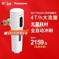 Panasonic 松下 前置过滤器全屋净水器40微米反冲洗自动清洁 双面刮刷316不锈钢一键设置 FP-QZ40D1C(智能款全自动) 全屋净水