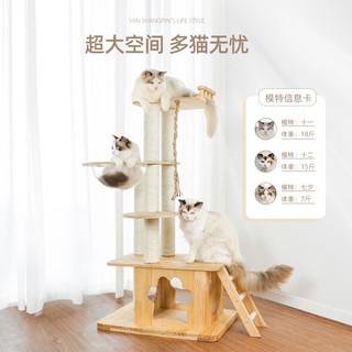 掌喵猫爬架高跳台+太空舱